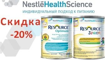 NAN Nestle Resource Optimum специальное питание Нестле Нан джуниор
