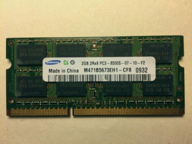 Модуль оперативной памяти 2GB Производитель: Samsung 2GB 2Rx8 PC3-8500