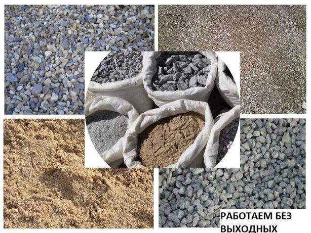 Песок,щебень в расфасовке