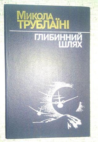 М. Трублаїні Глибинний шлях