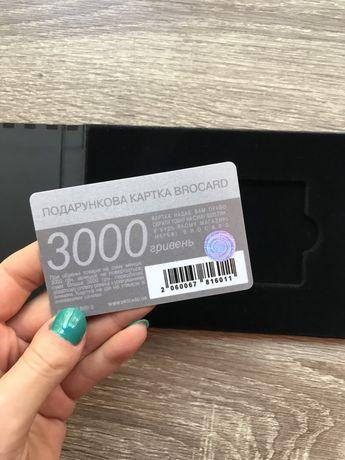 Подарочный сертификат Brocard