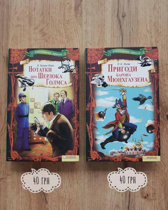 Продаю детские книги Винница - изображение 1