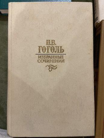 Н. В. Гоголь, Избранные сочинения