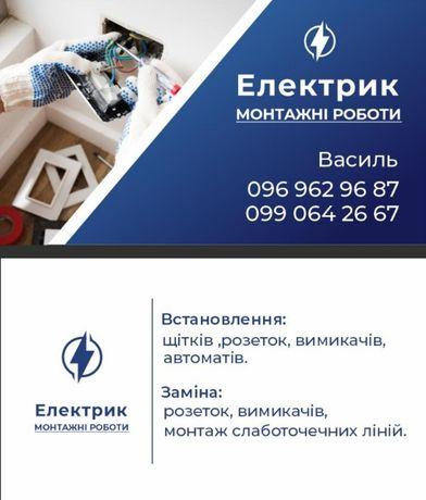 електрик монтажні роботи
