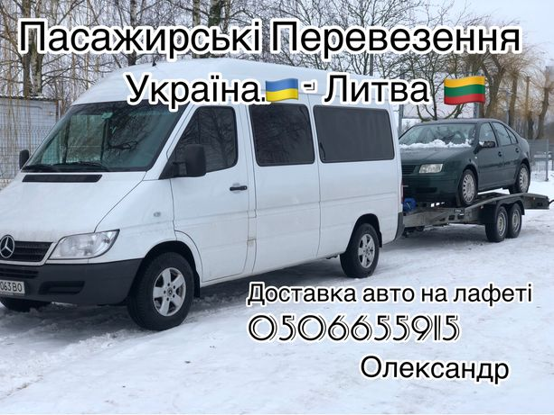 Перевезення пасажирів Україна - Литва