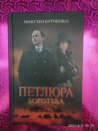 """Книга """"Петлюра боротьба"""""""