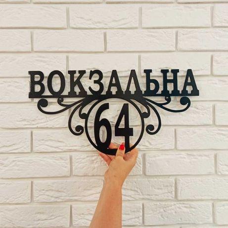 Адресна табличка металева, табличка на дом