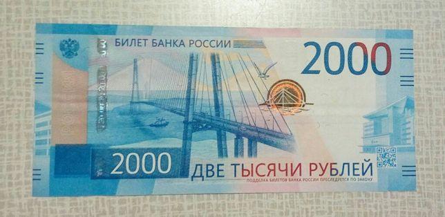"""Банкнота """"Владивосток 2000"""""""
