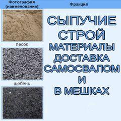 Гранотсев (410грн)1-5т, ПЕсок(1200) 0.1-5т. Щебень 1-5т. Зола 0.1-5т