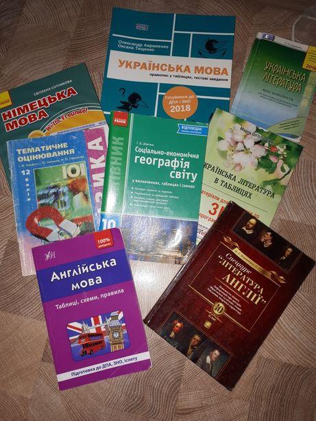 Учебники ЗНО