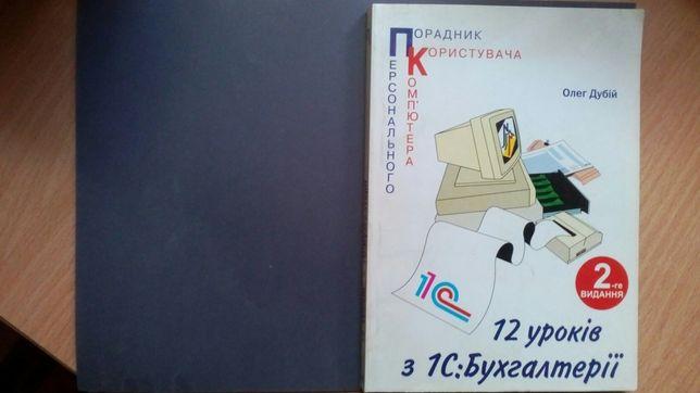 Книга 12 уроків з 1С: Бухгалтерїї. б/у, (2002 р.) 232 стор.