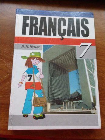 французский язык книга 7 класс чумак