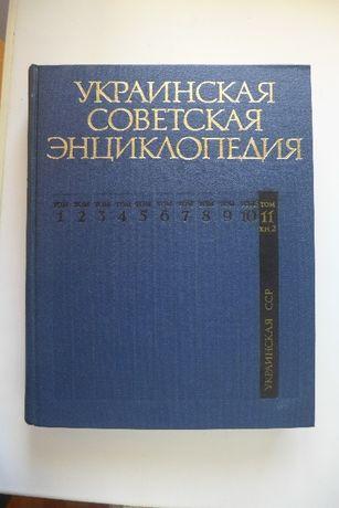 Украинская советская энциклопедия полное собрание в 12 томах .