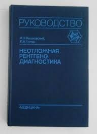 Кишковский Тютин Неотложная рентгенодиагностика 1989 года