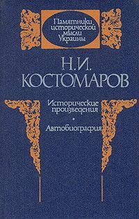 Н.И.Костомаров Исторические произведения. Автобиография