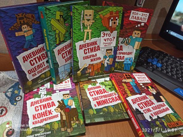 Дневник Стива, застрявшего в Minecraft.