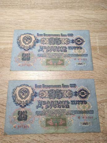 25 рублей 1947 / Банкноты СССР / Бонистика/деньги /купюры послевоенные