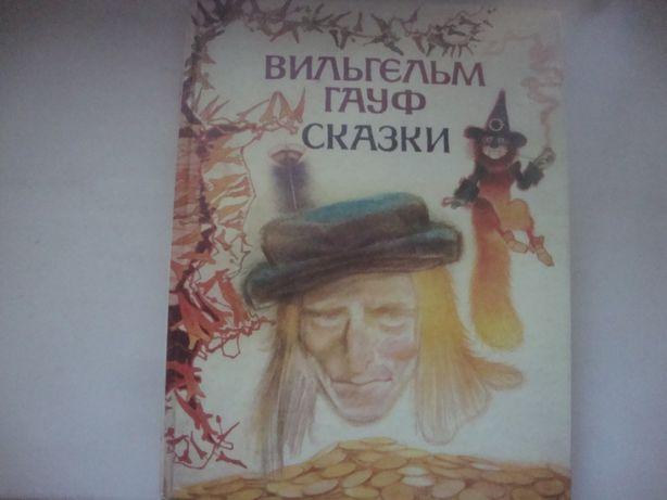 Вилгельм Гауф Сказки рисунки Г.Новожилова