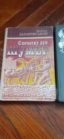 Книга Шумери і ще підбірка