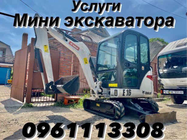 Мини экскаватор Услуги мини-экскаватор,миниэкскаватор.