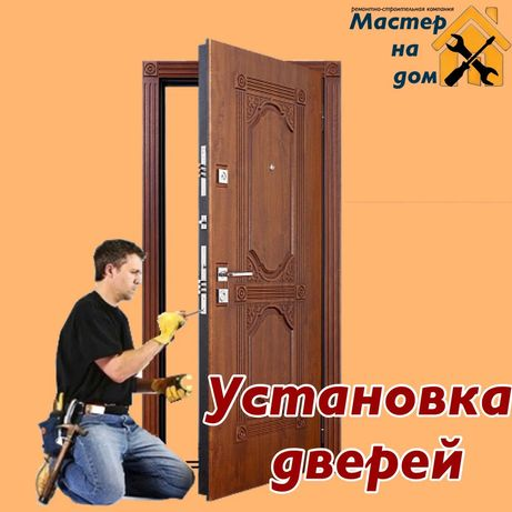 Установка,монтаж, окон и дверей