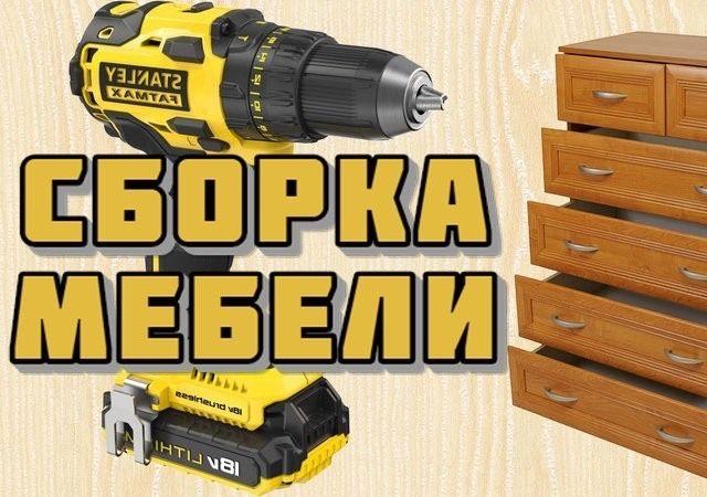 Сборщик мебели ремонт мебели по Киеву и области