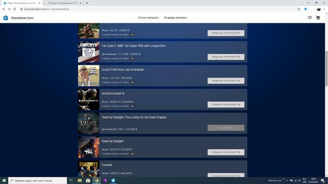 PS4 Ааунт продам