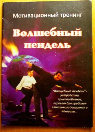 """Книга по психологии """"Волшебный пендель"""""""