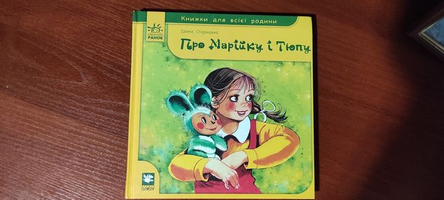 Дитяча книжка для дівчинки