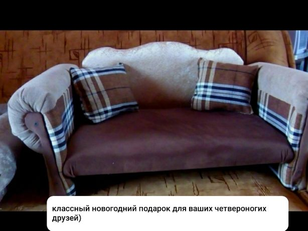 Диван, лежак, место для ваших питомцев, кошек и собак