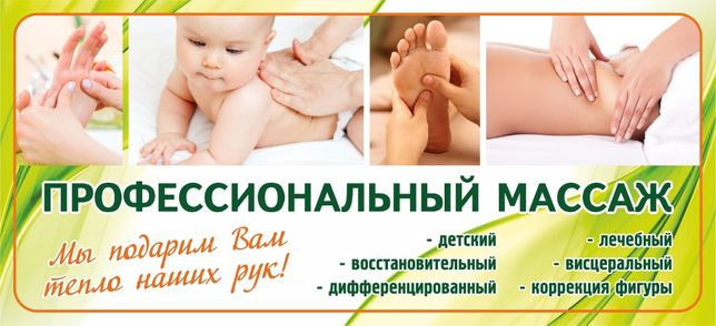 Медицинский массаж в Одессе, от 100 грн