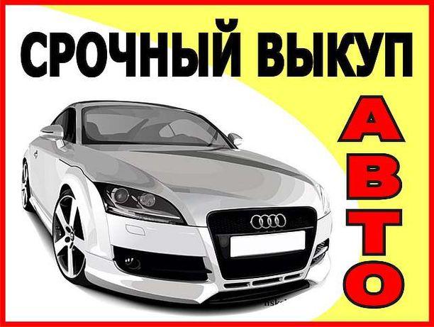 Срочный выкуп любого авто, скупка машин в Днепре. Автовыкуп Днепр