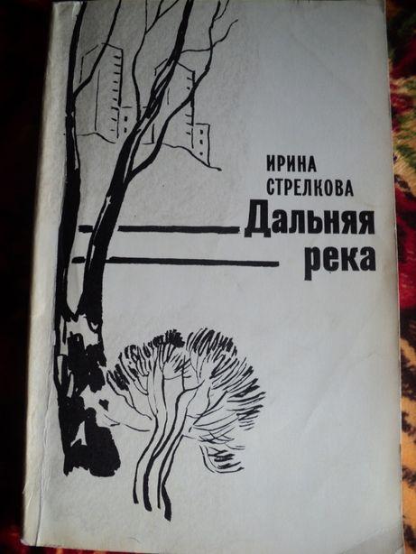 Ирина Стрелкова Дальняя река 1978 г.