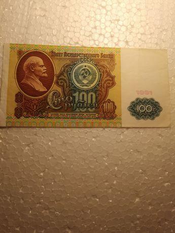 Банкнота 100 рублей 1991 года 1 выпуск