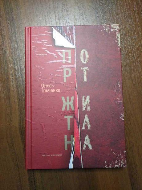 Олесь Ільченко. Порт Житана. Місто з химерами. Збирачі туманів