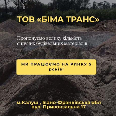 Сипучі будівельні матеріали: щебінь, пісок, відсів, цемент , шлак