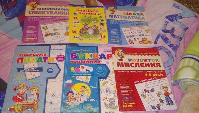Книги и тетради для подготовки.Букварь