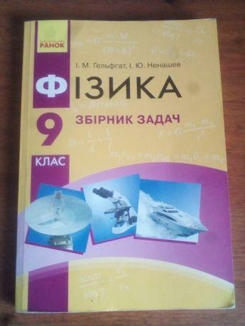 Продам сборник задач с физики 9 класс