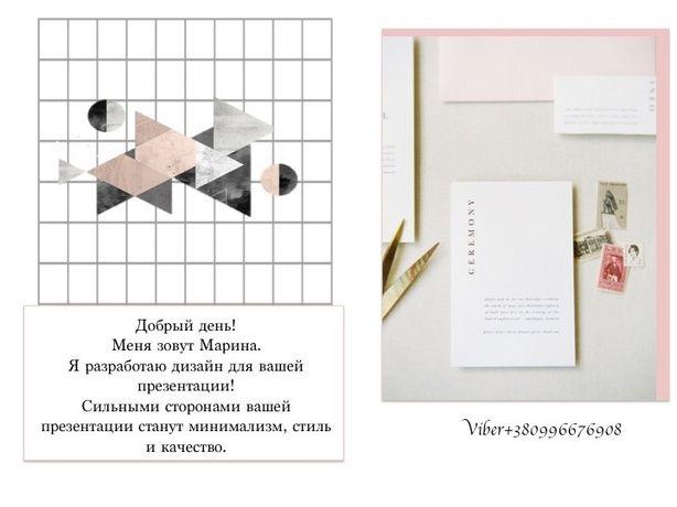 Презентации с дизайном для компаний