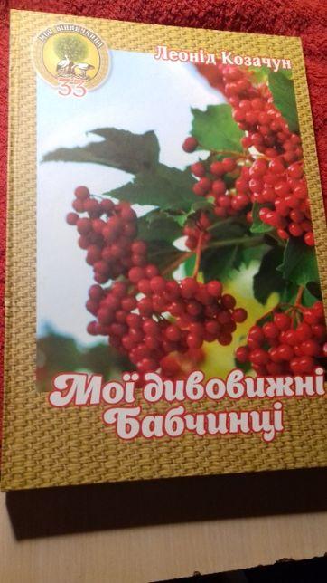 продам книгу мои любимые Бабченцы