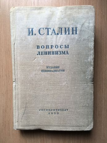 И.Сталин Вопросы Ленинизма 1953г