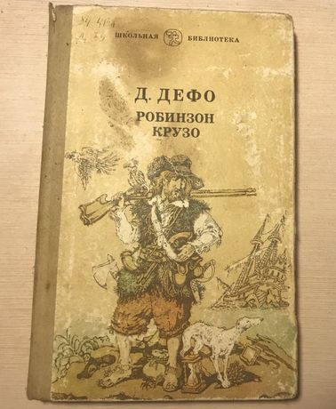 Д. Дефо «Робинзон Крузо»