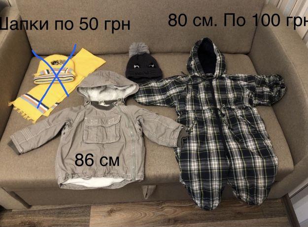 Комбинезон зима 80 см, куртка весна 86 см. Шапки зима, весна