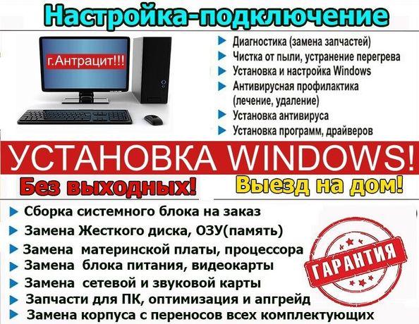 Установка Windows7.8.10.Сборка новых ПК.