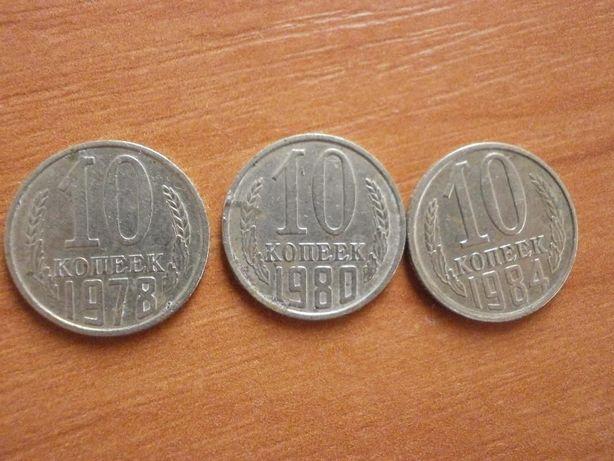 Монеты 1, 2, 3 и 10 копеек 1974-1988 годов