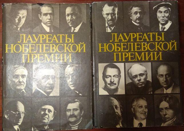 лауреаты нобелевской премии .2 тома