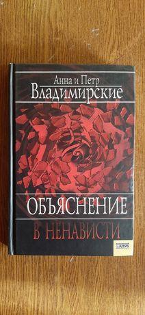 """Книга """"Объяснение в ненависти"""""""