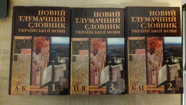 Новий тлумачний словник української мови