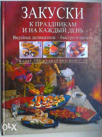 """кулинарная книга """" Закуски к праздникам и на каждый день """""""