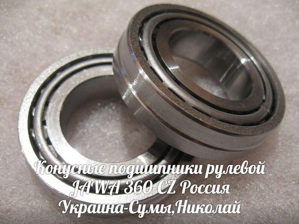 Конусные подшипники рулевой ЯВА-JAWA 559-360-CZ Made in Россия.